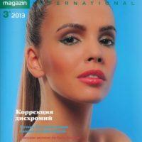 Косметик Интернешнл» №3,2011