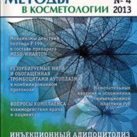 Инъекционные методы в косметологии» №4,2013