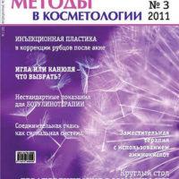 Инъекционные методы в косметологии» №3,2011