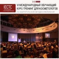 К.м.н. Тимошенко Е.В. делится опытом