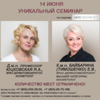 Совместный семинар профессора Юцковской Я. А и к.м.н. Тимошенко Е. В.
