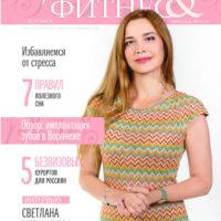 ЖУРНАЛ «ЗДОРОВЬЕ И ФИТНЕС» СЕНТЯБРЬ 2016