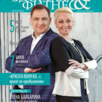 Журнал «ЗДОРОВЬЕ И ФИТНЕС» МАЙ 2017