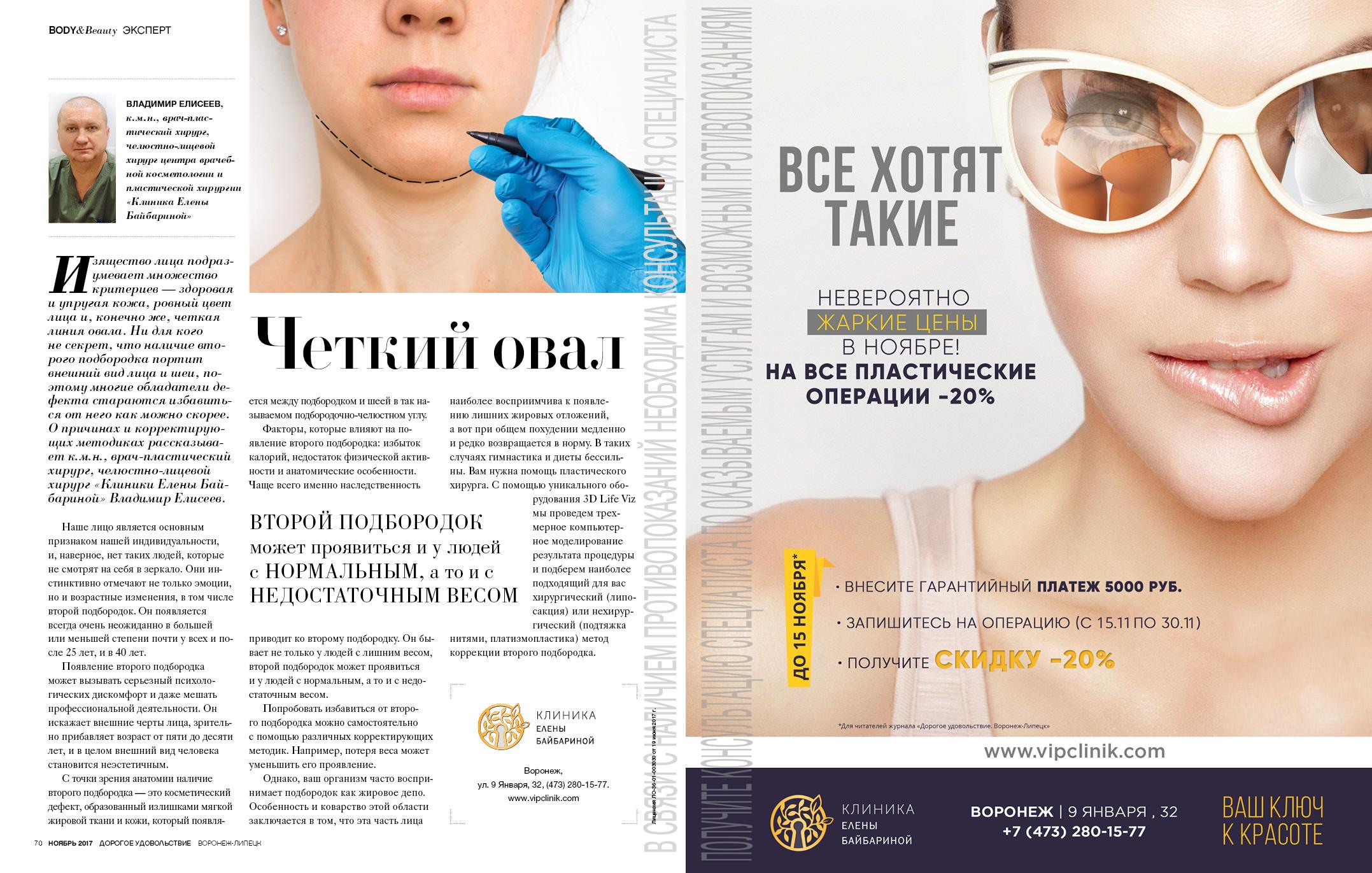 ЦВК ДУ ноябрь как в журнале