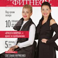 Журнал «ЗДОРОВЬЕ И ФИТНЕС» НОЯБРЬ 2017