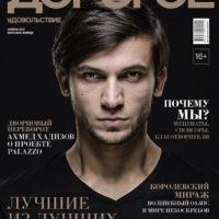 Журнал «Дорогое удовольствие» ноябрь 2017