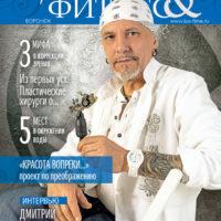 Журнал «ЗДОРОВЬЕ И ФИТНЕС» ЯНВАРЬ 2018