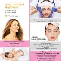 ТОЛЬКО ДЛЯ ЧИТАТЕЛЕЙ журнала «Здоровье и фитнес» в январе!