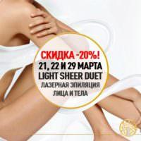 ДНИ ЛАЗЕРНОЙ ЭПИЛЯЦИИ! 21, 22, 29 марта -20%!