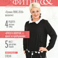 Журнал «ЗДОРОВЬЕ И ФИТНЕС» МАРТ 2018