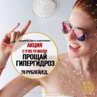 ПРОЩАЙ,  ГИПЕРГИДРОЗ! 9-19 июля 70 руб./ед.