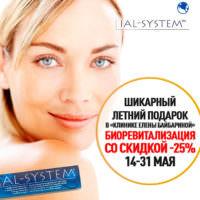 БИОРЕВИТАЛИЗАЦИЯ Ial Sytem С 14-31 мая СУПЕР-ЦЕНА!!!
