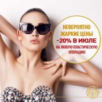 -20% НА ЛЮБУЮ ПЛАСТИЧЕСКУЮ ОПЕРАЦИЮ!  6-26 июля