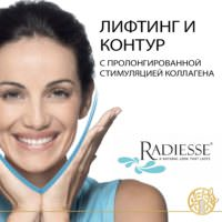 ВПЕРВЫЕ в ВОРОНЕЖЕ ШОК-ЦЕНА на Meso-Radiesse До конца июля!