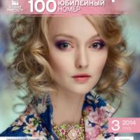 """Нувель Эстетик"""" №3,2014"""