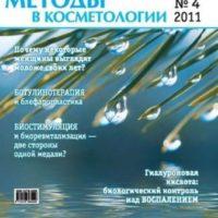 """Инъекционные методы в косметологии"""" №4,2011"""