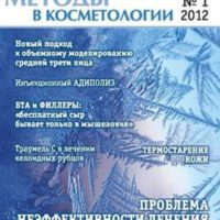 """Инъекционные методы в косметологии"""" №3,2012"""