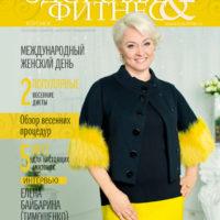 """Журнал """"Здоровье и Фитнес"""" апрель"""