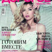 """Журнал """"Дорогое Удовольствие"""" апрель"""