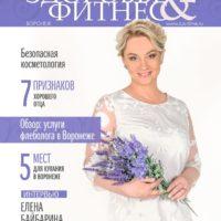 ЖУРНАЛ «ЗДОРОВЬЕ И ФИТНЕС» ИЮНЬ 2016