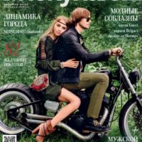 """Журнал """"Я покупаю"""" август 2016"""