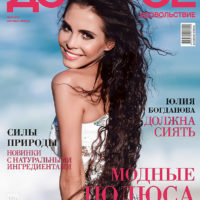 """Журнал """"Дорогое удовольствие"""" апрель 2016"""