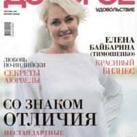 """Журнал """"Дорогое удовольствие"""" сентябрь 2016"""
