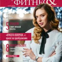 ЖУРНАЛ «ЗДОРОВЬЕ И ФИТНЕС» ФЕВРАЛЬ 2017