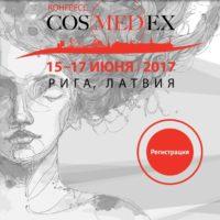 Конгресс CosMedEx. Рига, Латвия, 15 -17 июня – специальное предложение по участию