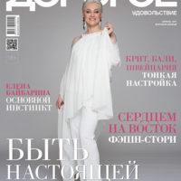 Журнал «Дорогое удовольствие» апрель 2017