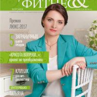 ЖУРНАЛ «ЗДОРОВЬЕ И ФИТНЕС» МАРТ 2017