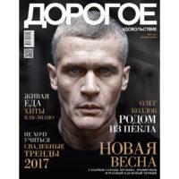 Журнал «Дорогое удовольствие» март 2017