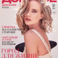 Журнал «Дорогое удовольствие» июль-август 2017