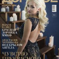 Журнал «Дорогое удовольствие» сентябрь 2017