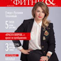 Журнал «ЗДОРОВЬЕ И ФИТНЕС» СЕНТЯБРЬ 2017
