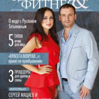 Журнал «ЗДОРОВЬЕ И ФИТНЕС» ОКТЯБРЬ 2017