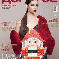 Журнал «Дорогое удовольствие» декабрь 2017