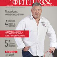 Журнал «ЗДОРОВЬЕ И ФИТНЕС» ФЕВРАЛЬ 2018
