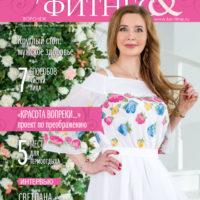 Журнал «ЗДОРОВЬЕ И ФИТНЕС» АПРЕЛЬ 2018