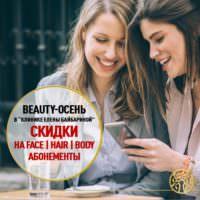 ОТКРЫВАЕМ ОСЕННИЙ BEAUTY FACE | HAIR | BODY SALE!