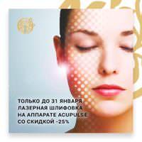 До 31 января ЛАЗЕРНАЯ ШЛИФОВКА ACUPULSE -25%