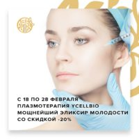 С 18 по 28 февраля плазмотерапия YCELLBIO мощнейший эликсир молодости со скидкой -20%