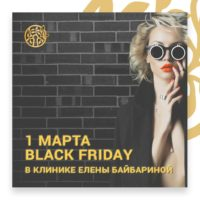 1 МАРТА BLACK FRYDAY                          WOW-скидки!