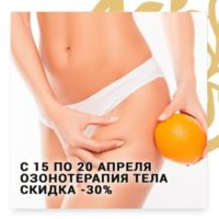 15-20 апреля ОЗОНОТЕРАПИЯ ТЕЛА СКИДКА – 30%