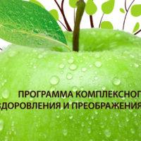 ПРОГРАММА КОМПЛЕКСНОГО ОЗДОРОВЛЕНИЯ И ПРЕОБРАЖЕНИЯ YU-LIFE
